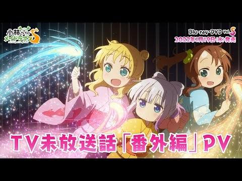 Video promocional de kobayashi san chi no maid dragon S nos muestra acerca de un episodio sin emitir