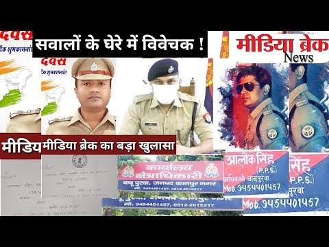 """""""कानपुर पुलिस की विवेचना का घिनौना सच"""""""