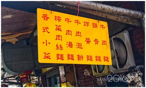劉山東牛肉麵02.jpg