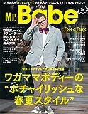 Mr.Babe(ミスターベイブ) VOL.1 (POWER MOOK)