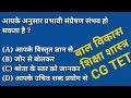 CG TET Online Test - 04 | बाल विकास एवं शिक्षा शास्त्र ( Child Developme...
