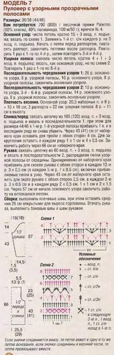 4358624_p0011_cr (225x700, 138Kb)
