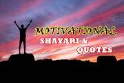 Motivational Shayari in Hindi – मोटिवेशनल शायरी कलेक्शन हिंदी