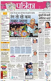 Rajasthan Patrika on Feb 29th 2012.jpg