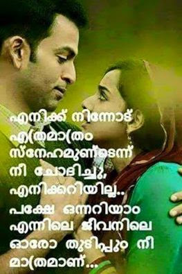 Malayalam Fb Image Share Archives Page 2 Of 39 Facebook Image Share