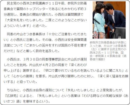 http://www.sankei.com/politics/news/150611/plt1506110016-n1.html