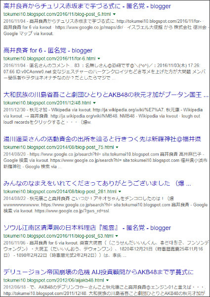 https://www.google.co.jp/search?q=site%3A%2F%2Ftokumei10.blogspot.com+%E9%AB%98%E4%BA%95%E8%89%AF%E6%96%89&oq=site%3A%2F%2Ftokumei10.blogspot.com+%E9%AB%98%E4%BA%95%E8%89%AF%E6%96%89&gs_l=psy-ab.3...9634.9634.0.10615.1.1.0.0.0.0.124.124.0j1.1.0....0...1.2.64.psy-ab..0.0.0.nb-GZ0nSvlM