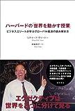 ハーバードの「世界を動かす授業」 ビジネスエリートが学ぶグローバル経済の読み解き方