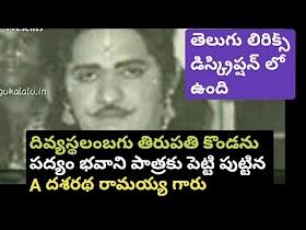 divyastalambagu bhavani shankar padyam lyrics telugukalalu.in