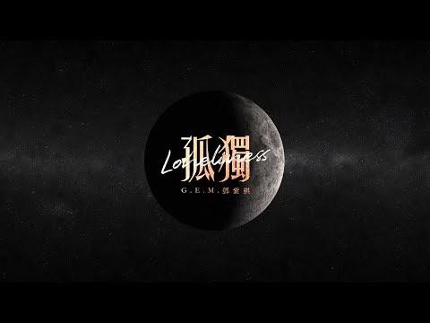 G.E.M. 鄧紫棋 - 孤獨 Gu Du (Loneliness)