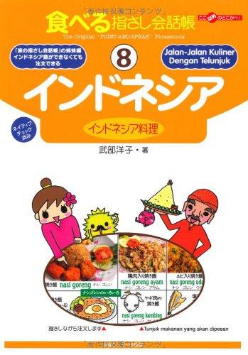 食べる指さし会話帳 (8) インドネシア (ここ以外のどこかへ!)