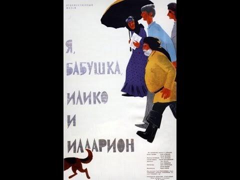 Я, бабушка, Илико и Илларион 1962 - полный фильм