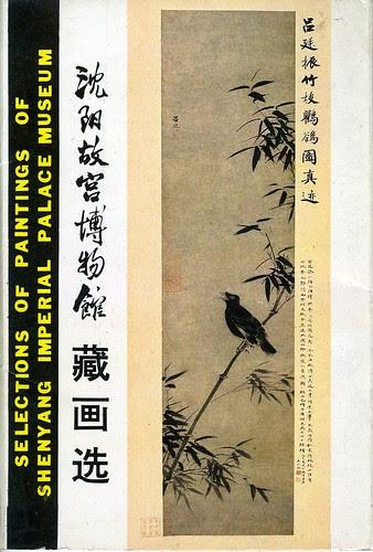 Bamboo and Parrot -  LÜ Ji (Ming Dynasty)