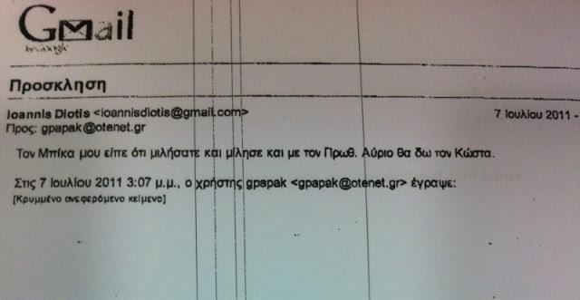 http://olympiada.files.wordpress.com/2013/03/photo-diotis-mpikas-800.jpg?w=640&h=331