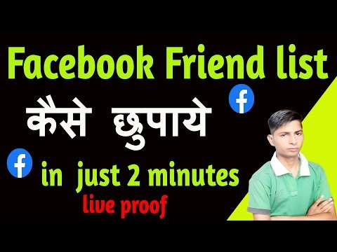 Facebook friend list ko hide kaise kare