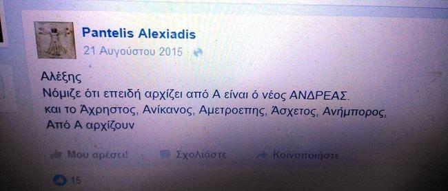 αλεξιάδης 1
