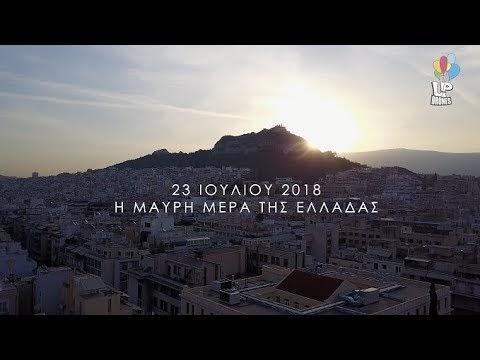 23 Ιουλίου 2018. Η μαύρη μέρα της Ελλάδας.Η Κινέττα και το Μάτι πριν και μετά την απόλυτη καταστροφή