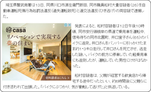 http://www.yomiuri.co.jp/national/20140713-OYT1T50059.html