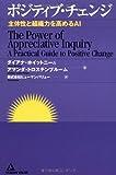 ポジティブ・チェンジ〜主体性と組織力を高めるAI〜