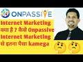 Internet Marketing क्या है ? कैसे Onpassive Internet Marketing से इतना पैसा kamega ??