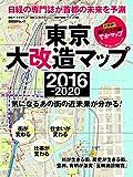 東京大改造マップ2016-2020(日経BPムック)