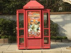 Shanghai phone