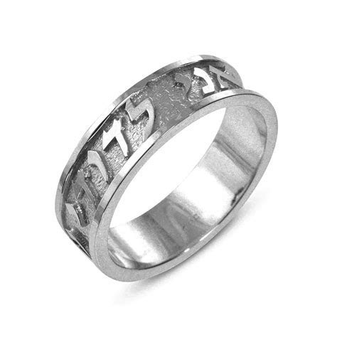 Florentine 14k White Gold Jewish Wedding Band