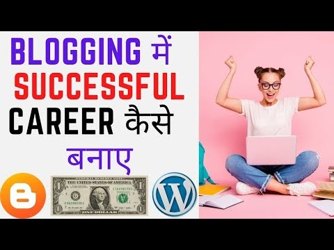 Blogging Mein Successful Career Kaise Banaye | Ek Accha Blogger Kaise Bane (2021) | Techno Vedant