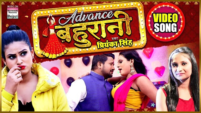 ADVANCE BAHURANI | Priyanka Singh | Bhojpuri Superhit Song 2019 | Feat. Pragati Bhatt Lyrics