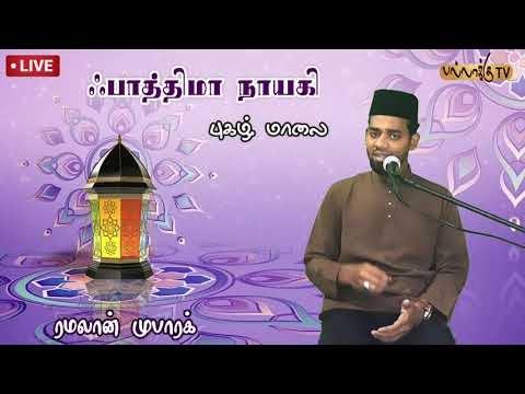 ரம்ஜான் சிறப்பு நிகழ்ச்சி -நாகூர் சதாம்-