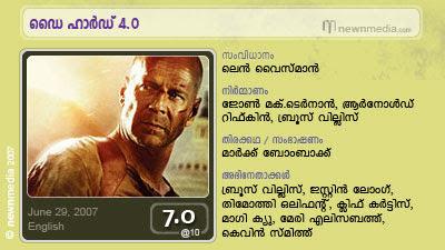 Die Hard 4, Live Free or Die Hard, Diehard, John Mc.Clane, Bruce Willis, Film Review, Cinema, Movie, June Release, Sequel, Malayalam Review