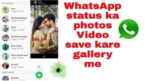 whatsapp status ko kaise  kare youtube