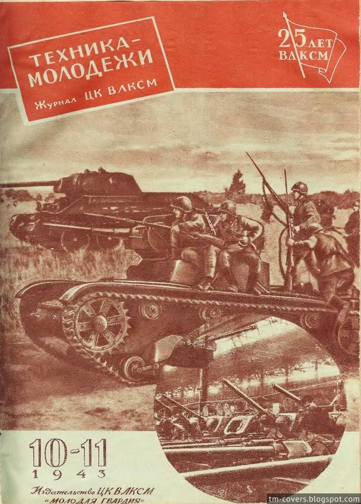 Техника — молодёжи, обложка, 1943 год №10–11