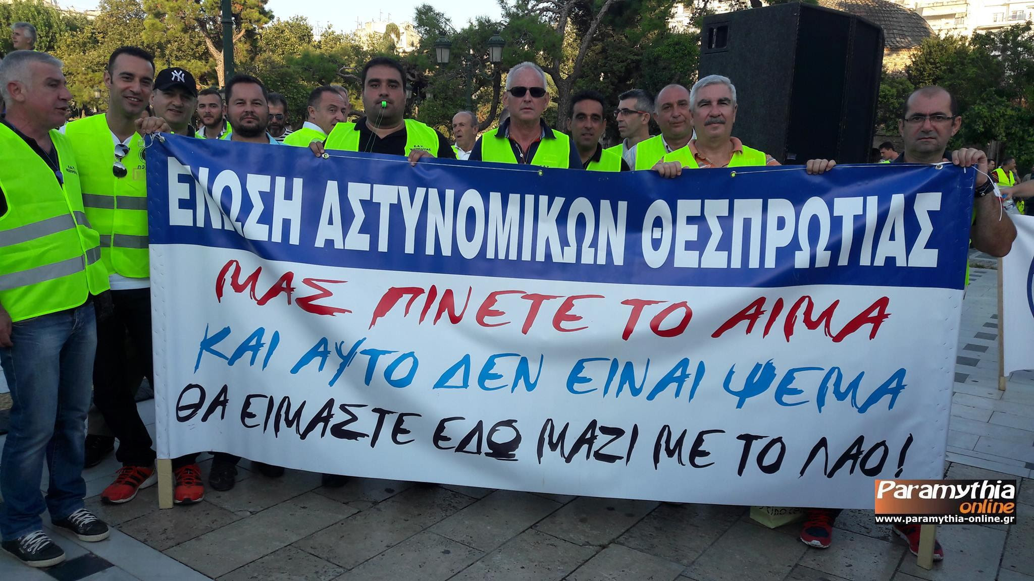 Θεσπρωτία: Στην ΔΕΘ για ένστολη διαμαρτυρία, αστυνομικοί της Θεσπρωτίας