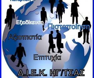 Ήγουμενίτσα: Πρόγραμμα Συμβουλευτικής Υποστήριξης από το Δ.ΙΕΚ Ηγουμενίτσας