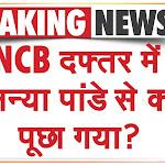 Ananya Panday Drugs Case Breaking News: NCB दफ्तर में अनन्या पांडे से क्या पूछा गया? | Live Update