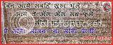 एक पाती नेह की [कविता] - शोभा महेन्द्रू