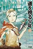 道を視る少年(上) (ハヤカワ文庫SF)