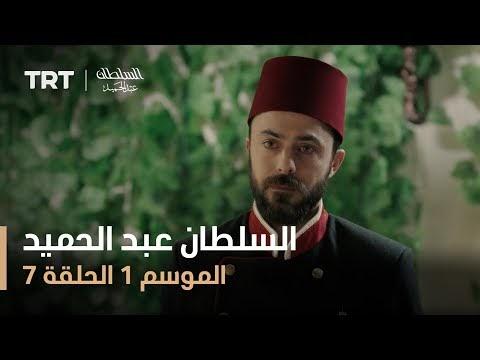 مسلسل السلطان عبد الحميد - الجزء الأول - الحلقة السابعة 7