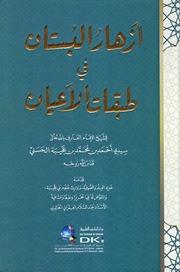 تحميل كتاب الصلاة الإلهية الكبرى pdf