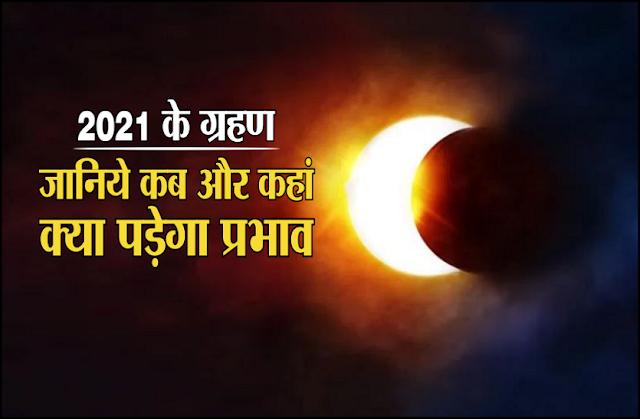 Grahan 2021 : साल 2021 में पड़ेगे चार ग्रहण, भारत में रहेगा इनका ये का प्रभाव