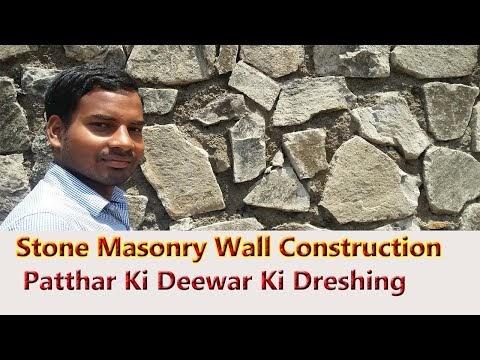 Stone Masonry Wall | Stone Masonry Sankh Pointing | Dev Kumar | Technical Sanju First