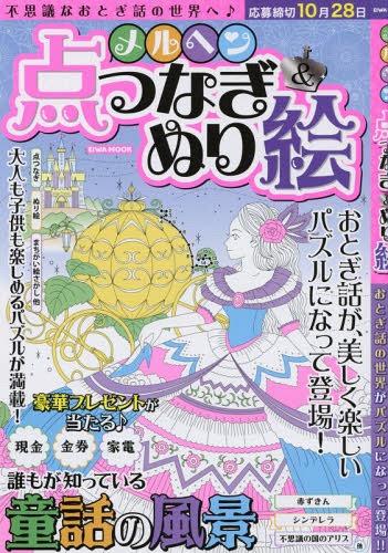 メルヘン点つなぎぬり絵 Eiwa 英和出版社 本雑誌 Neowing