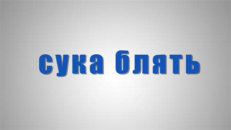 cyka blyat  wallpapers logos high quality