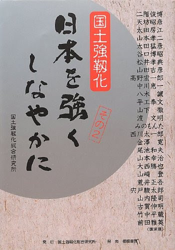 日本を強くしなやかに〈その2〉―国土強靭化