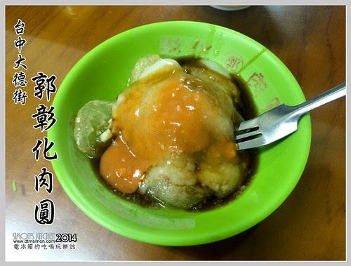 郭 彰化肉圓00.jpg