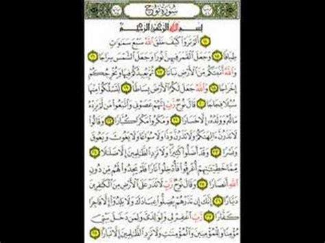 quran surah nuh noah qari antar  muslim youtube