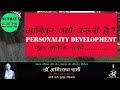 आख़िर क्यों ज़रूरी है? Personality Development ।। कुछ आसान रास्ते ।। Dr. Abhilasha Sharma