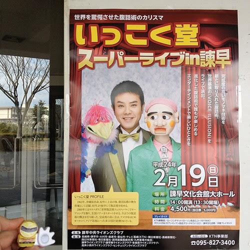 いっこく堂 スーパーライブ in 諫早