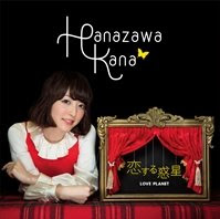 Kana Hanazawa(花澤香菜)
